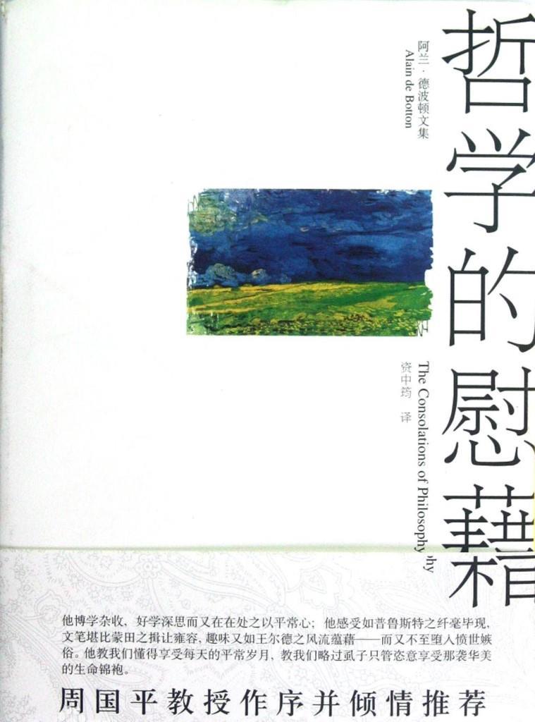 哲学的慰藉电子书下载