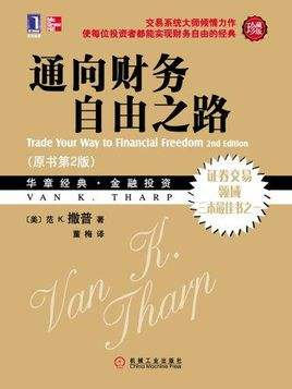 通向财务自由之路第2版电子书下载