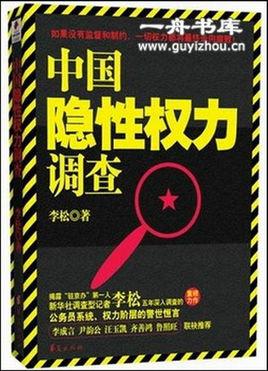 中国隐性权力调查电子书下载