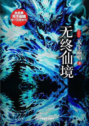 无终仙境电子书下载