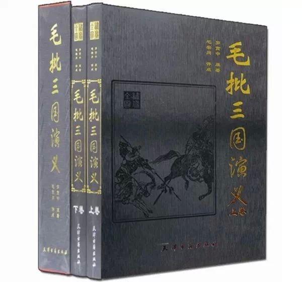毛批三国演义电子书下载
