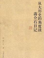 从大历史的角度读蒋介石日记电子书下载