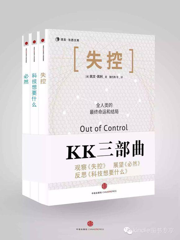 KK三部曲电子书下载