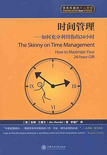 时间管理:如何管理你的24个小时电子书下载