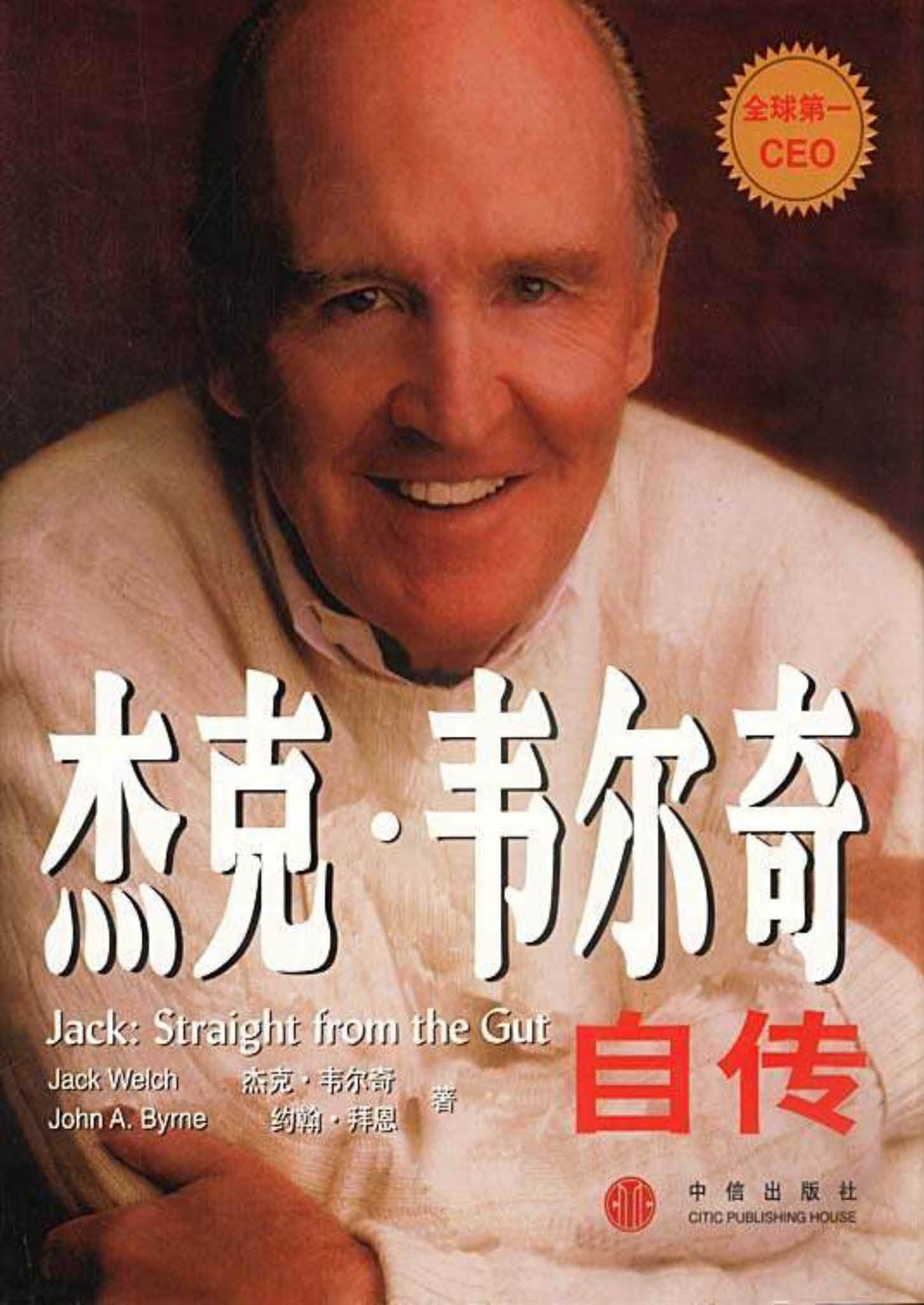 杰克韦尔奇自传电子书下载
