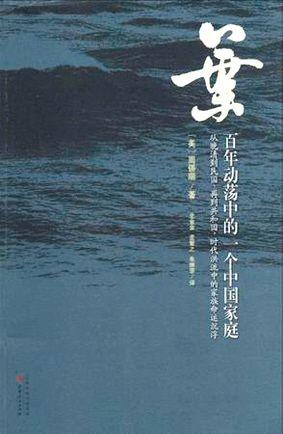 叶:百年动荡中的一个中国家庭电子书下载