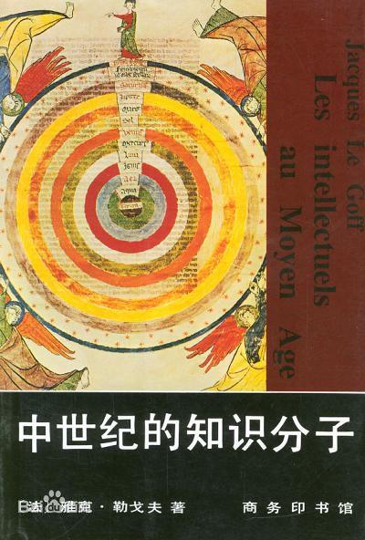 中世纪的知识分子电子书下载