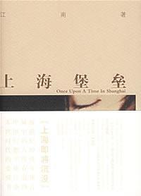 上海堡垒电子书下载