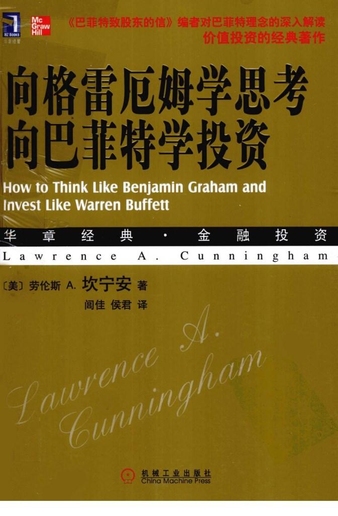 向格雷厄姆学思考,向巴菲特学投资电子书下载