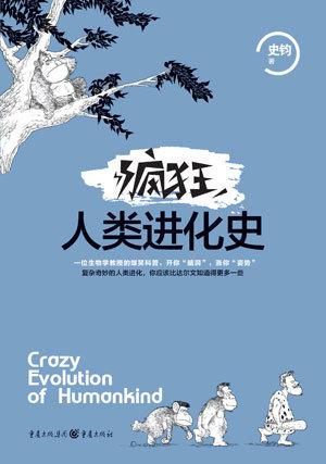 疯狂人类进化史封面图片