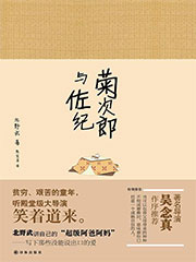 菊次郎与佐纪电子书下载