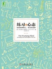 练习的心态电子书下载