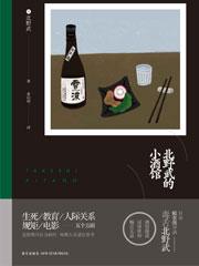 北野武的小酒馆封面图片