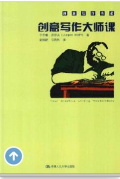 创意写作大师课电子书下载