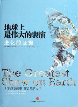 地球上最伟大的表演:进化的证据电子书下载