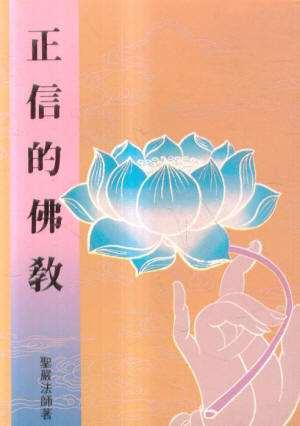 正信的佛教封面图片