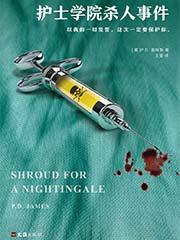 护士学院杀人事件电子书下载