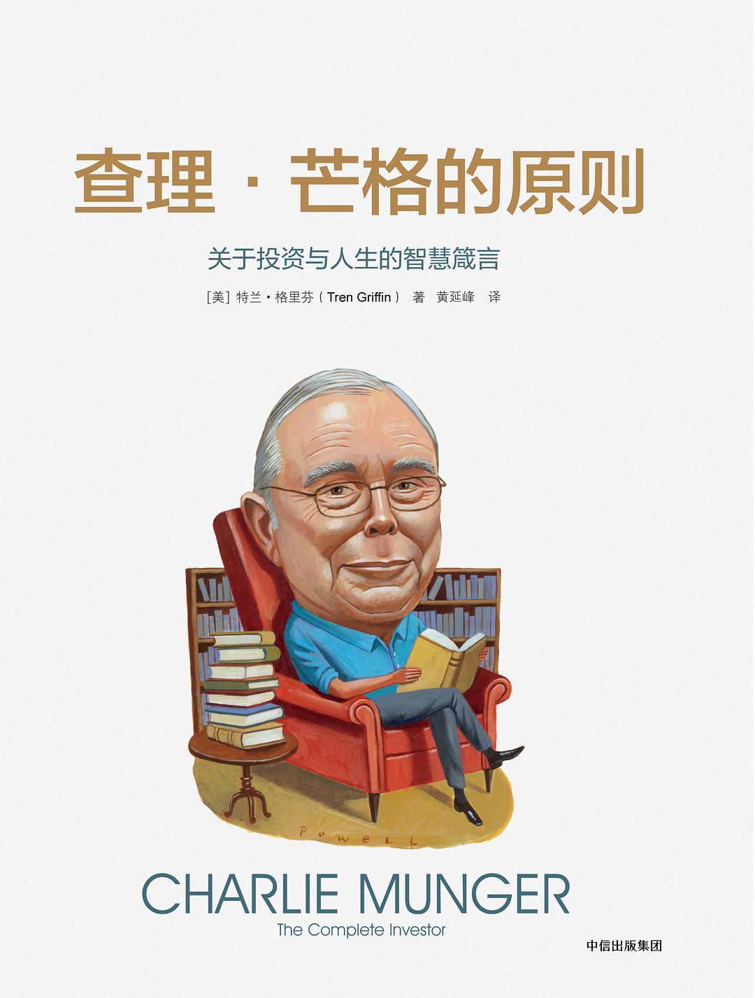 查理·芒格的原则封面图片