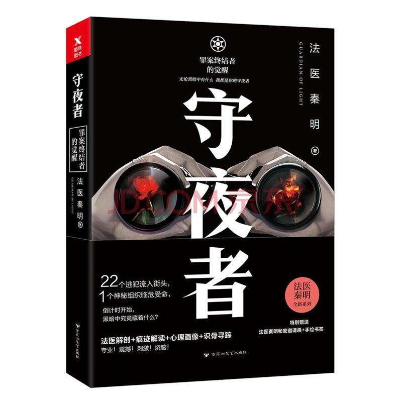守夜者:罪案终结者的觉醒电子书下载