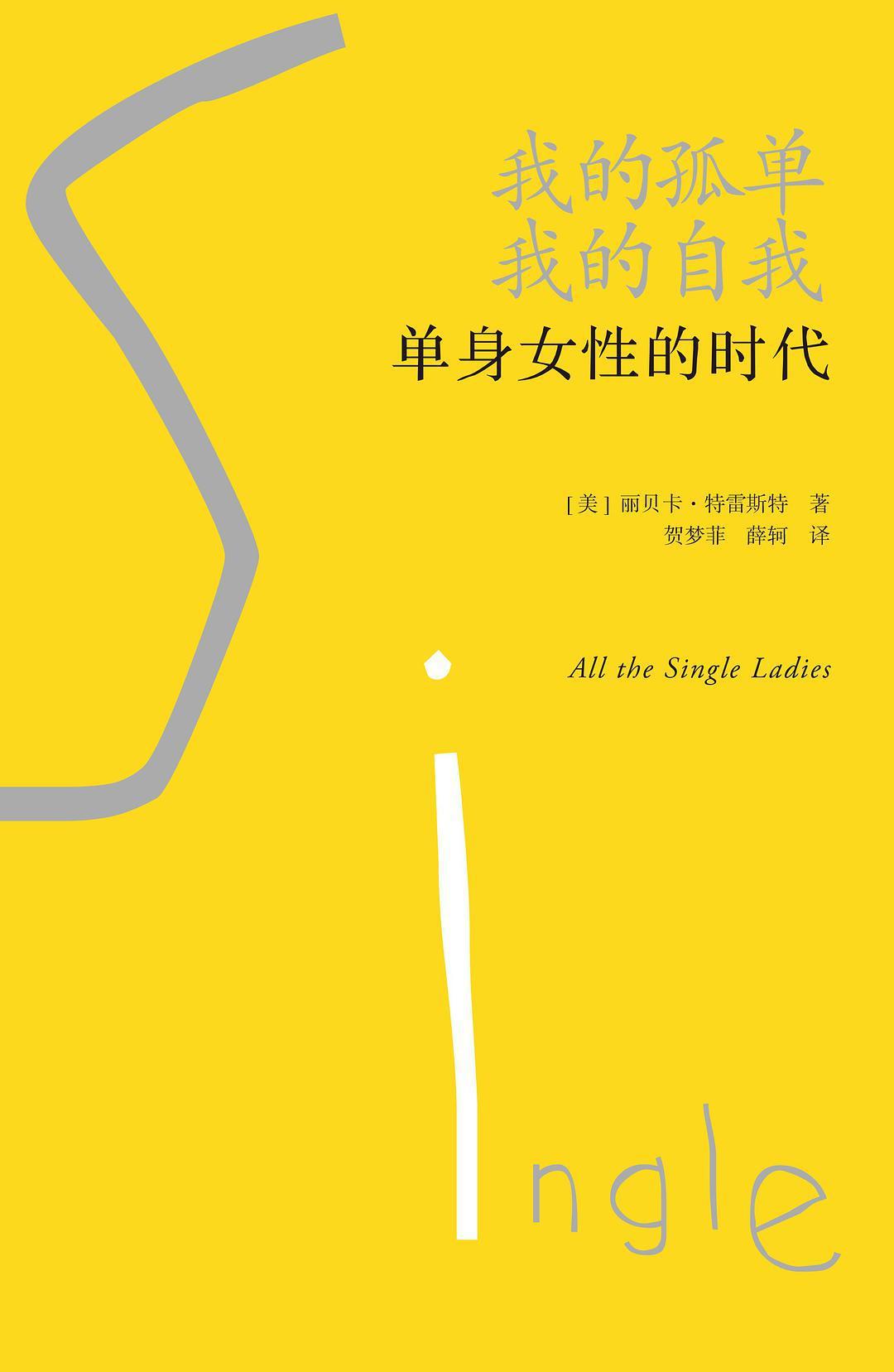 单身女性的时代:我的孤单,我的自我电子书下载