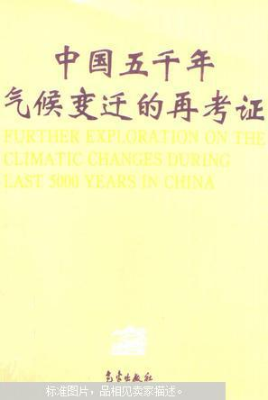 中国五千年气候变迁再考证电子书下载