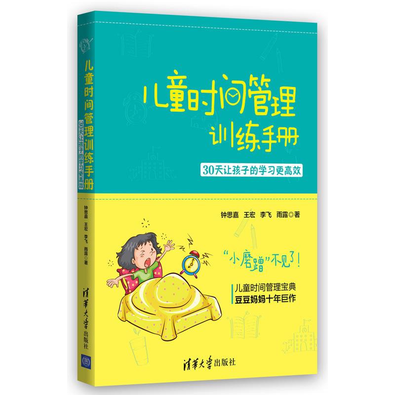 儿童时间管理训练手册:30天让孩子的学习更高效电子书下载