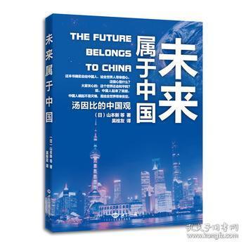 汤因比的中国观电子书下载