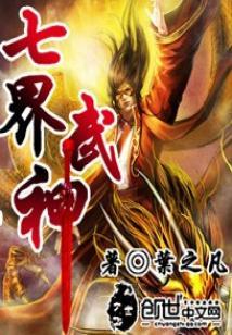 七界武神电子书下载