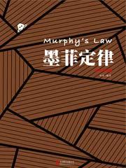墨菲定律封面图片