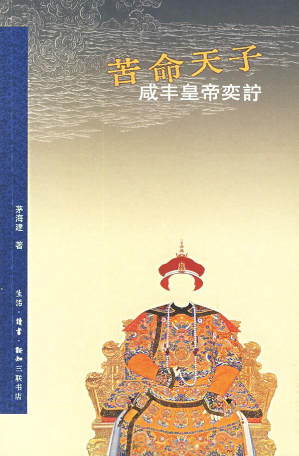 苦命天子:咸丰皇帝奕詝电子书下载