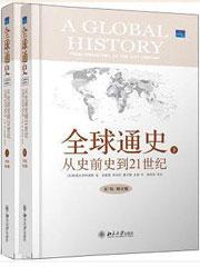 全球通史电子书下载