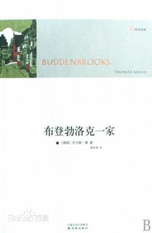 布登勃洛克一家电子书下载